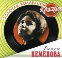 Раиса Неменова