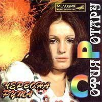 София Ротару 1978г.