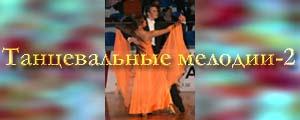 Танцевальные мелодии-2
