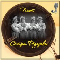 Сестры Федоровы
