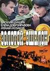 Золотой эшелон/1959/DVDRip
