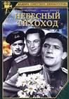 Небесный тихоход/1945/DVDRip