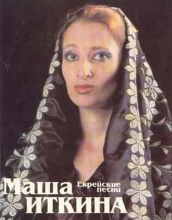 Маша Иткина