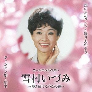Golden Best Izumi Yukimura - Arukitsuzuketa Uta No Michi