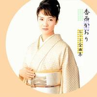 Kouzai Kaori