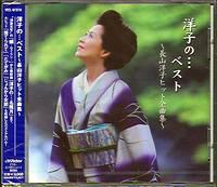 Nagayama Yoko