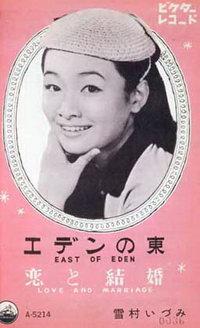 Yukimura Izumi