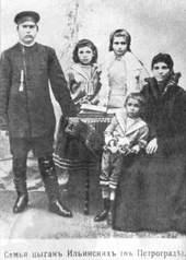 Семья цыган Ильинских