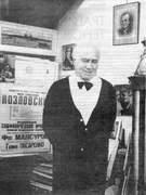 И.С. Козловский