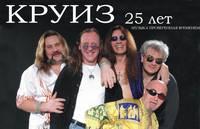 Круиз 25 лет
