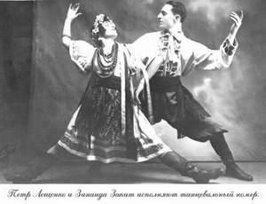 Петр Лещенко и Зинаида Закит исполняют танцевальный номер