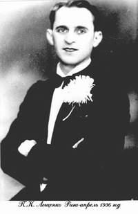 П.К. Лещенко. Рига-апрель 1936 г.
