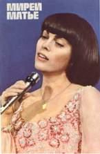 Мирей Матье на концерте