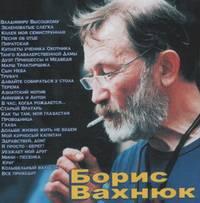 Борис Вахнюк