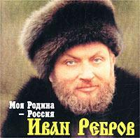 Иван Ребров