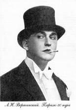 А.Н. Вертинский. Париж 30-е годы
