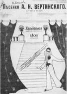 Выпуск первого издания популязатора песенок Вертинского. 1916 г.