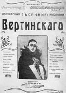 """Так оформлялись песенки Вертинского фирмой """"Детлаф"""". 1917 г."""