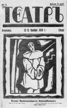 """Белый Пьеро. Обложка одесского журнала """" Театр"""""""