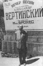 А. Вертинский. Кисловодск. 50-е годы