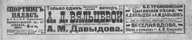 Обьявление о концерте А.Д. Вяльцевой